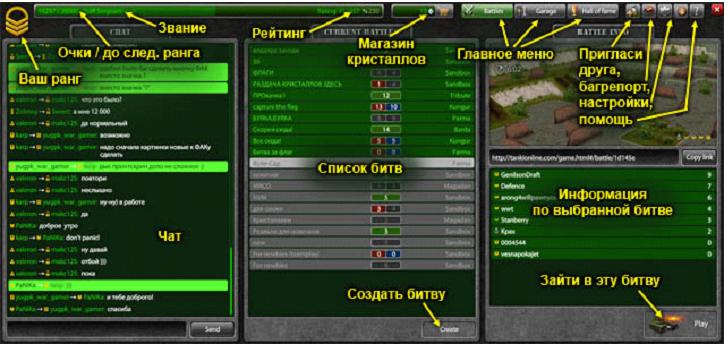 Как создать в танках онлайн про битву